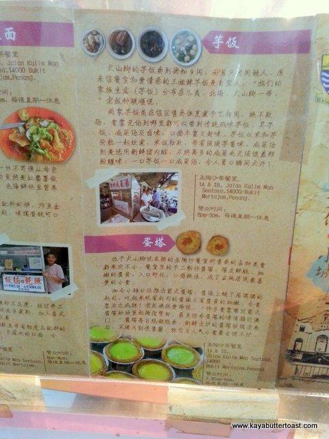 The Famous Yam Rice & Salted Vegetable Soup with Pork Organs @ Kafe Sentosa Corner, Bukit Mertajam (6)