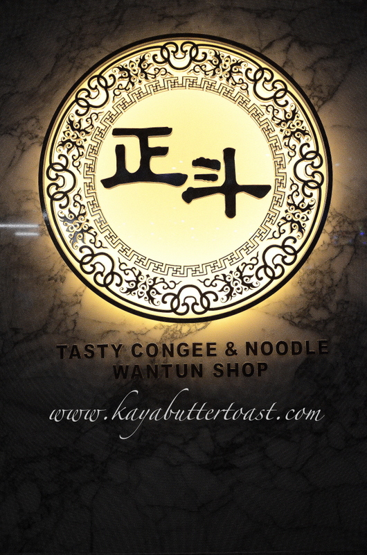 Tasty Congee @ Noodle Wantun Soup 正斗粥面专家 @ Gurney Paragon Mall, Gurney Drive, Penang (31)
